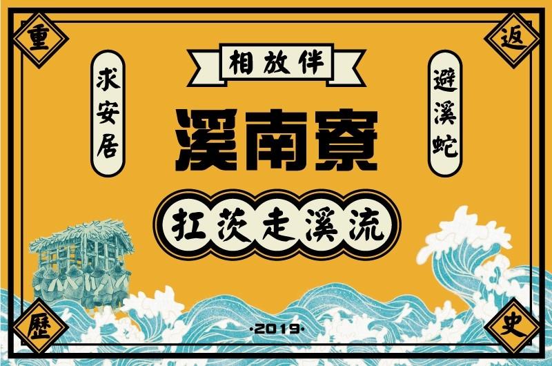 「誰主沉浮:水文化在臺灣特展」教育推廣系列活動—「2019相放伴:扛茨走溪流活動」