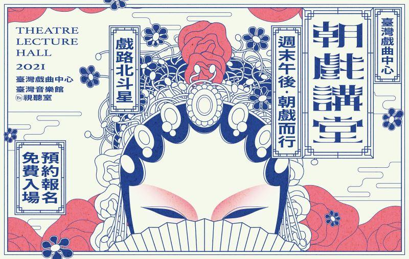 《戲路北斗星》|2021朝戲講堂(2-6月)
