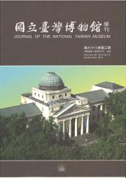 國立臺灣博物館學刊68-3期