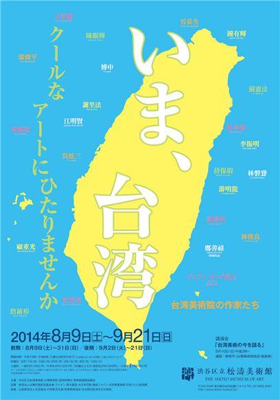 「いま台湾―台灣美術院の作家たち」展が松濤美術館で開催