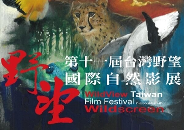 第11屆臺灣野望國際自然影展