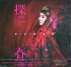 《探春》DVD