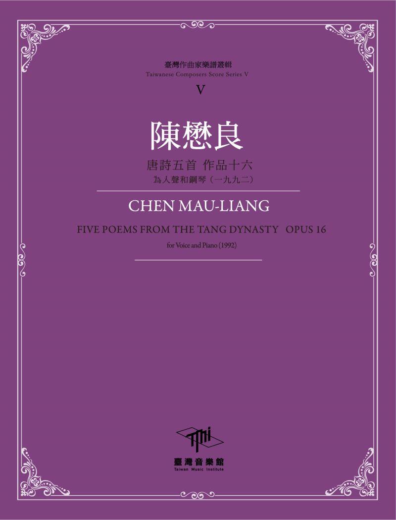 臺灣作曲家樂譜叢輯V 陳懋良-唐詩五首 作品16