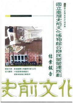 國立臺灣史前文化博物館公辦民營營運規劃結案報告