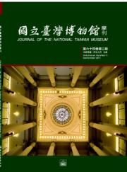 國立臺灣博物館學刊64-3期
