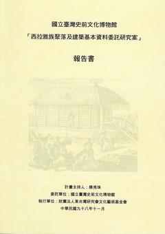 國立臺灣史前文化博物館「西拉雅族聚落及建築基本資料委託研究案案」