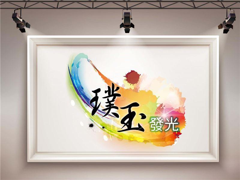璞玉發光-105年藝術行銷活動紀錄影片