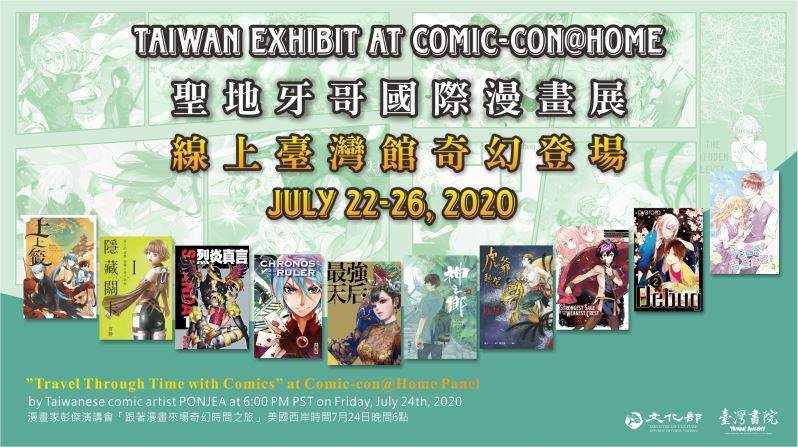 不畏疫情 台灣漫畫挺進美國2020聖地牙哥線上國際漫畫展
