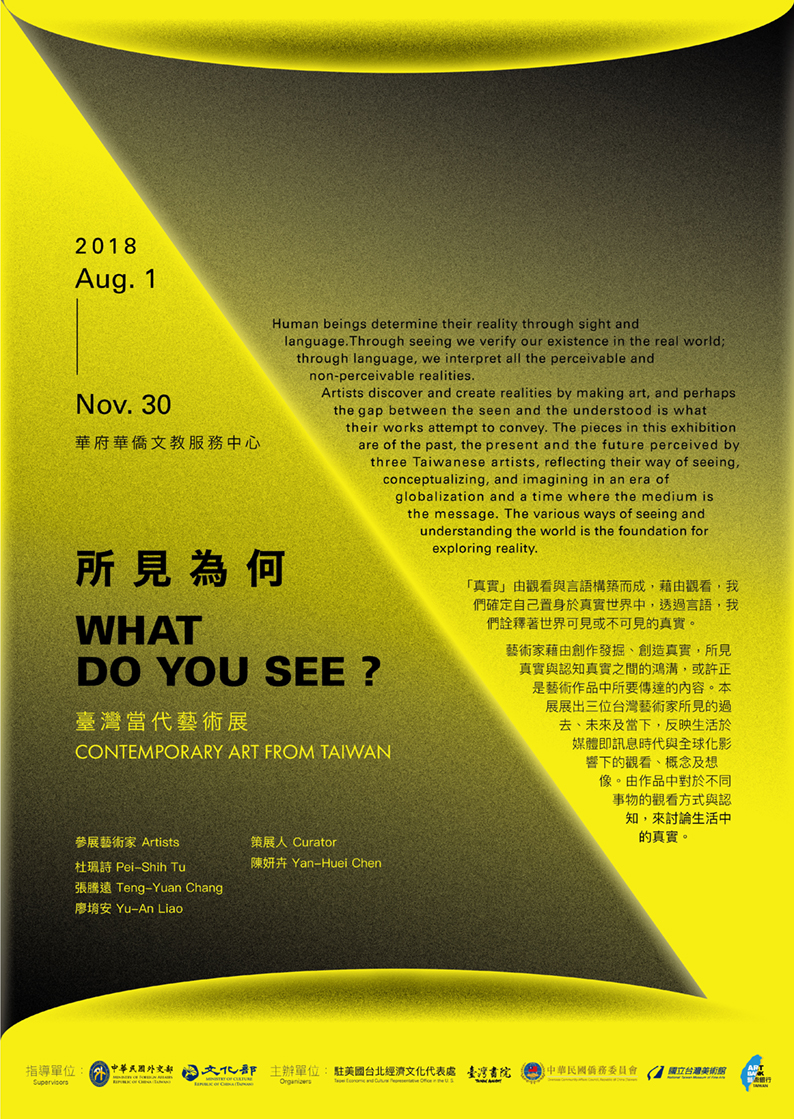 Art Bank Taiwan collection to be showcased in Maryland