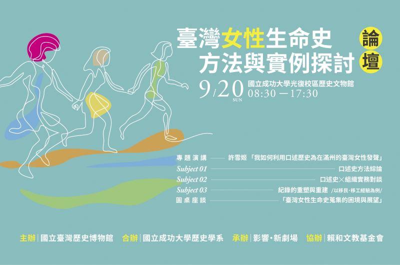 「臺灣女性生命史:方法與實例探討」論壇