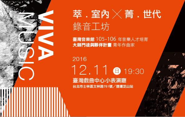 Viva Music 樂在臺灣