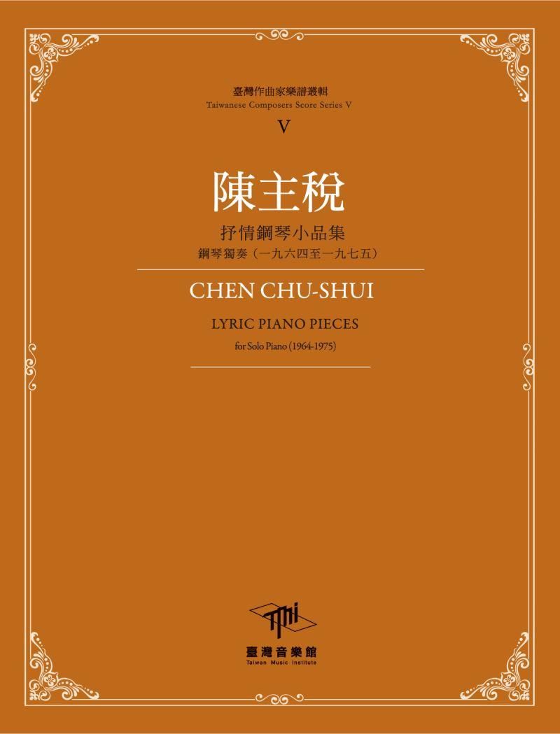 臺灣作曲家樂譜叢輯V 陳主稅-抒情鋼琴小品集