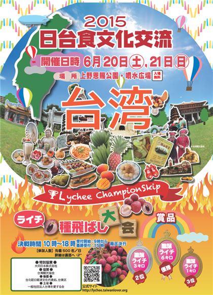 【イベント】『日台食文化交流~台湾ライチ種飛ばし大会~』開催決定!