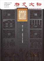 歷史文物月刊.第二十六卷第九期.NO.278
