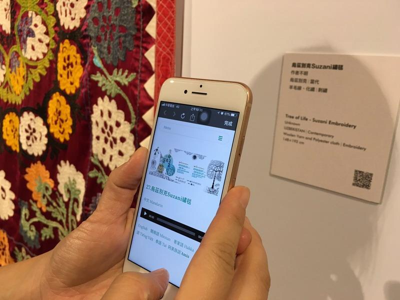 「生命之樹-2018國際工藝交流展」多元語音導覽服務