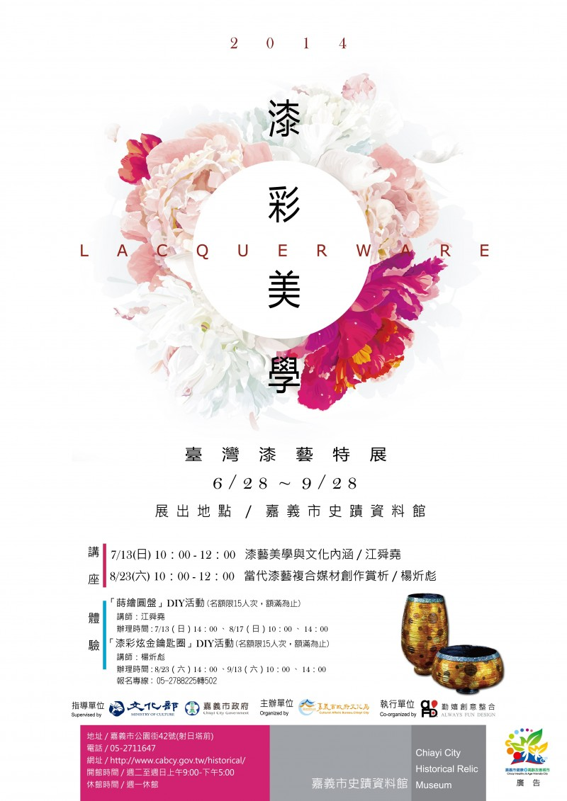 日本時代から続く台湾漆工芸の技を魅せる特別展開催