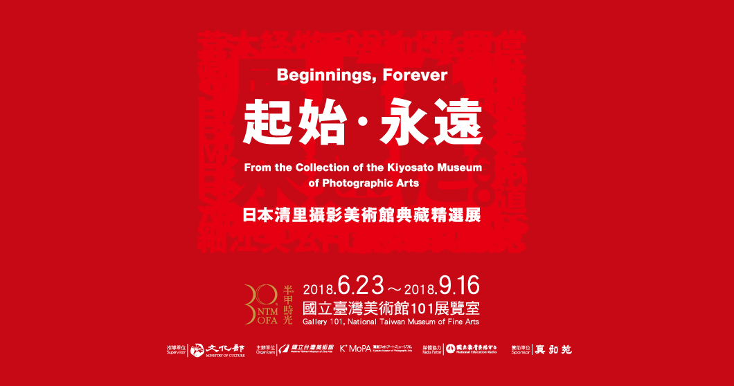 'Beginnings, Forever: From the Collection of the Kiyosato Museum of Photographic Arts'