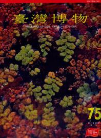 臺灣博物第75期