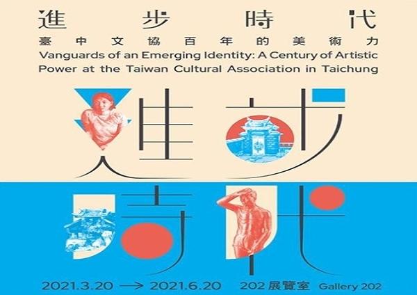「進步時代」臺中文協百年的美術力