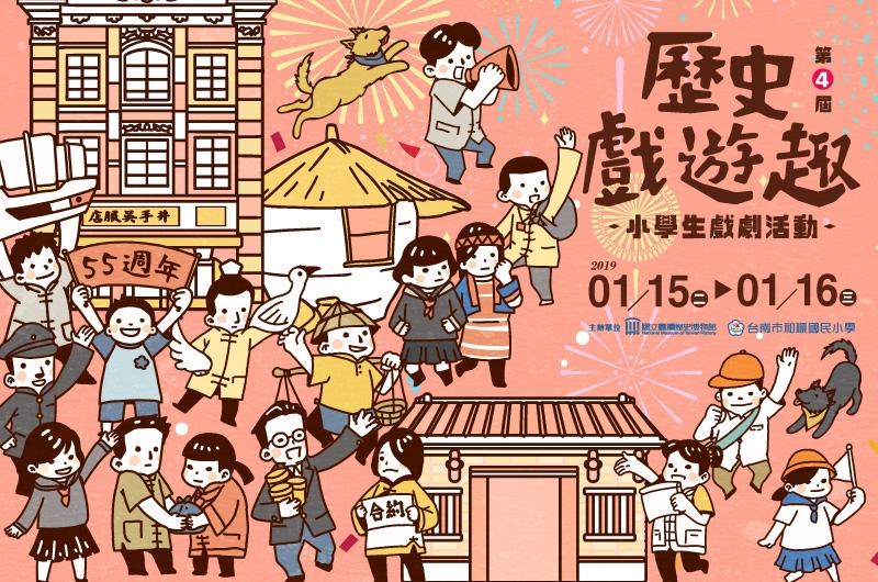 第四屆「歷史戲遊趣-小學生戲劇活動」