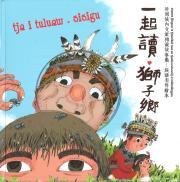 一起讀。獅子鄉:排灣族內文社傳說故事集-族語有聲繪本