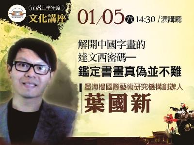 「解開中國字畫的達文西密碼─鑑定書畫真偽並不難」 葉國新1月5日於國父紀念館分享