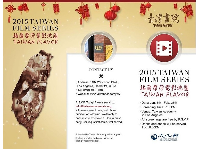 Taiwan Academy in LA to host free movie nights