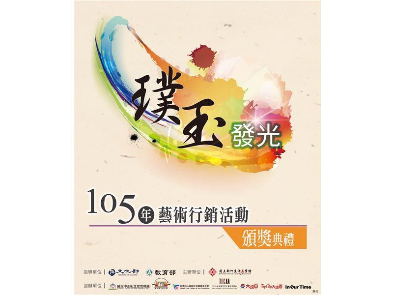 「璞玉發光-105年藝術行銷活動」頒獎典禮花絮