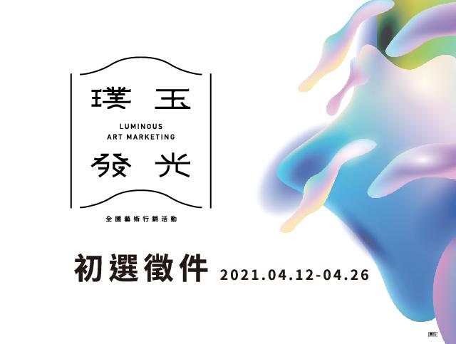 110年「璞玉發光-全國藝術行銷活動」線上報名系統網址與操作手冊