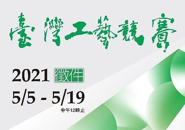 2021 臺灣工藝競賽