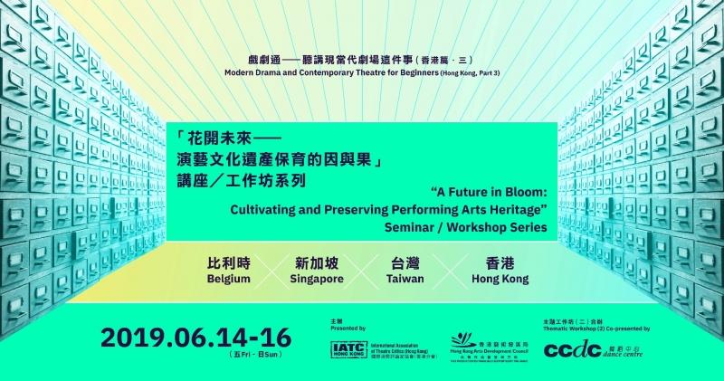 國際演藝評論家協會「花開未來──演藝文化遺產保育的因與果」講座/工作坊系列