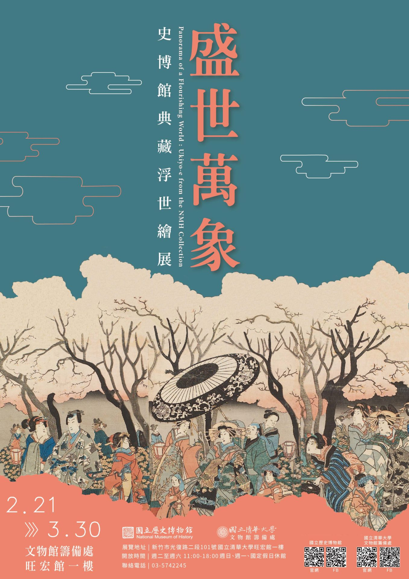 'Panorama of a Flourishing World: Ukiyo-e from the NMH Collection'