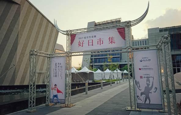 2017夏日生活週《好日市集》