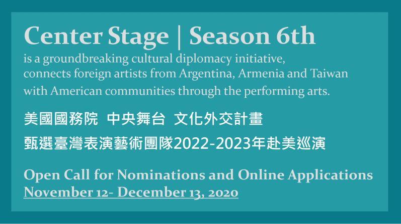 美國國務院「中央舞台」文化外交計畫  甄選臺灣表演藝術團隊2022-2023年赴美巡演
