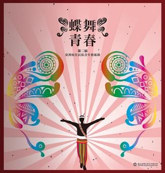 蝶舞青春:第二屆臺灣原住民青年藝術節