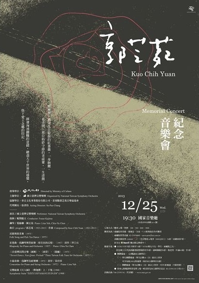 'Guo Zhiyuan Memorial Concert'