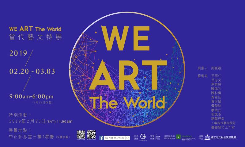 We ART The World 當代藝文特展