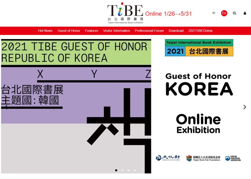 Feria Internacional del Libro de Taipéi 2021 se celebrará en línea