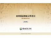 臺灣漢語傳統文學書目資料庫