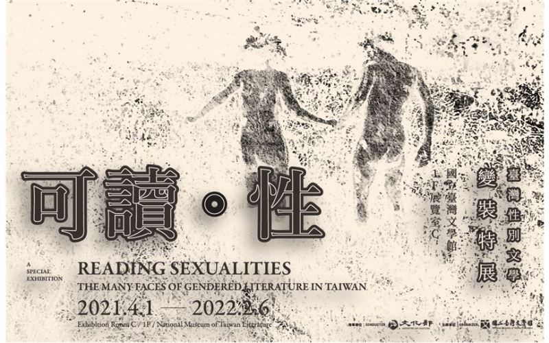 Reading Sexualities ── The Many Faces of Gendered  Literature in Taiwan