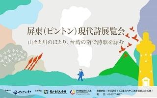 山々と川のほとり、台湾の南で詩歌を詠む――屏東(ピントン)現代詩展覧会