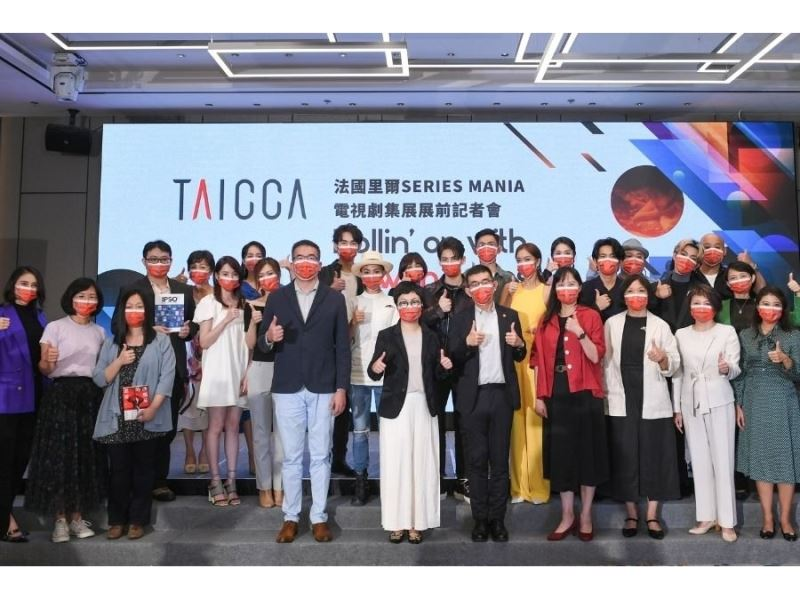 TAICCA participates for the first time in Series Mania in Lille, France