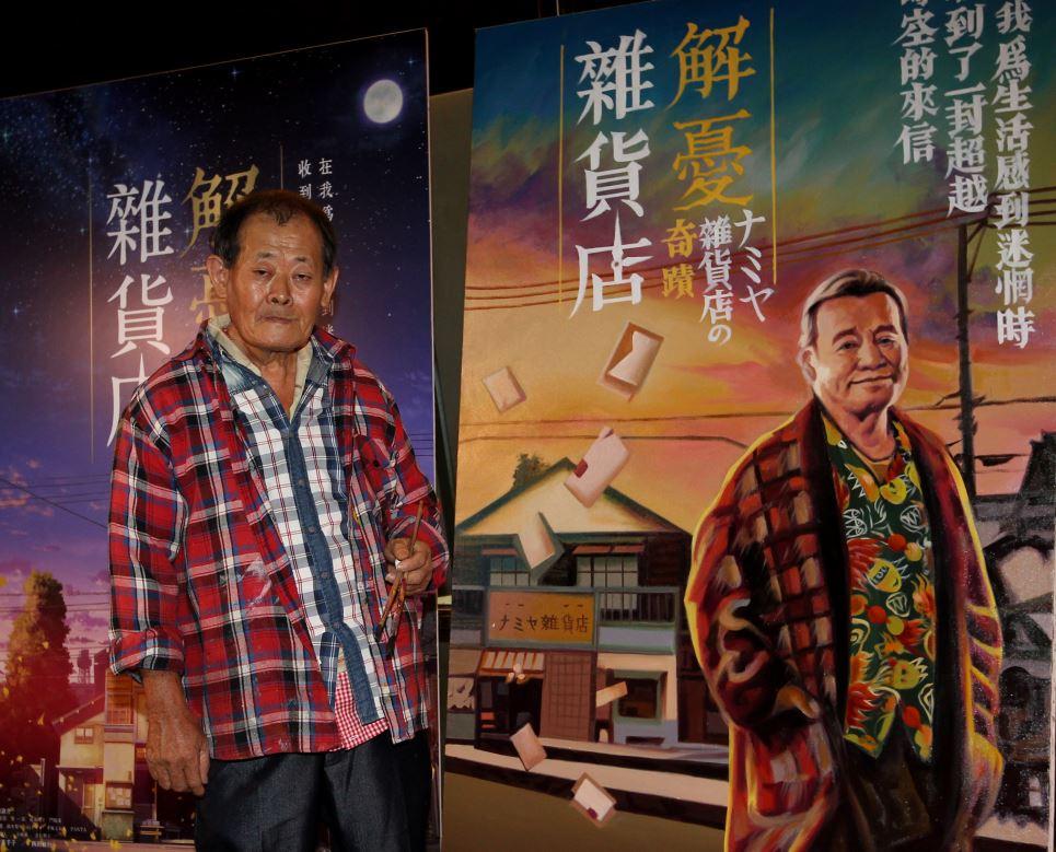 Illustrateur des panneaux d'affichage cinématographique | Yan Jhen-fa