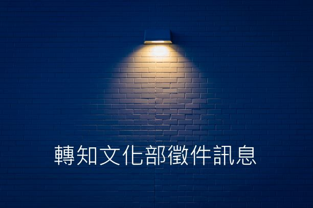 轉知 文化部「2019 Made In Taiwan-新人推薦特區」公開徵選簡章