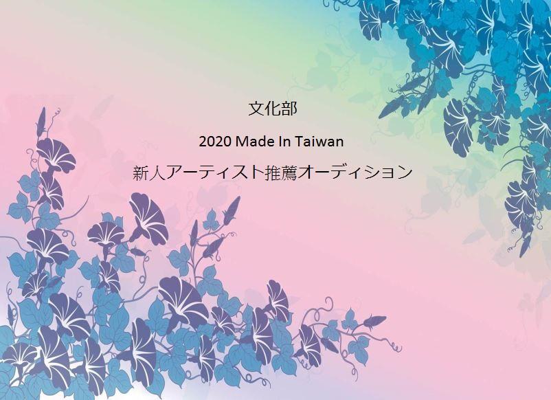 【お知らせ】「2020 Made In Taiwan-新人アーティスト推薦オーディション」募集中
