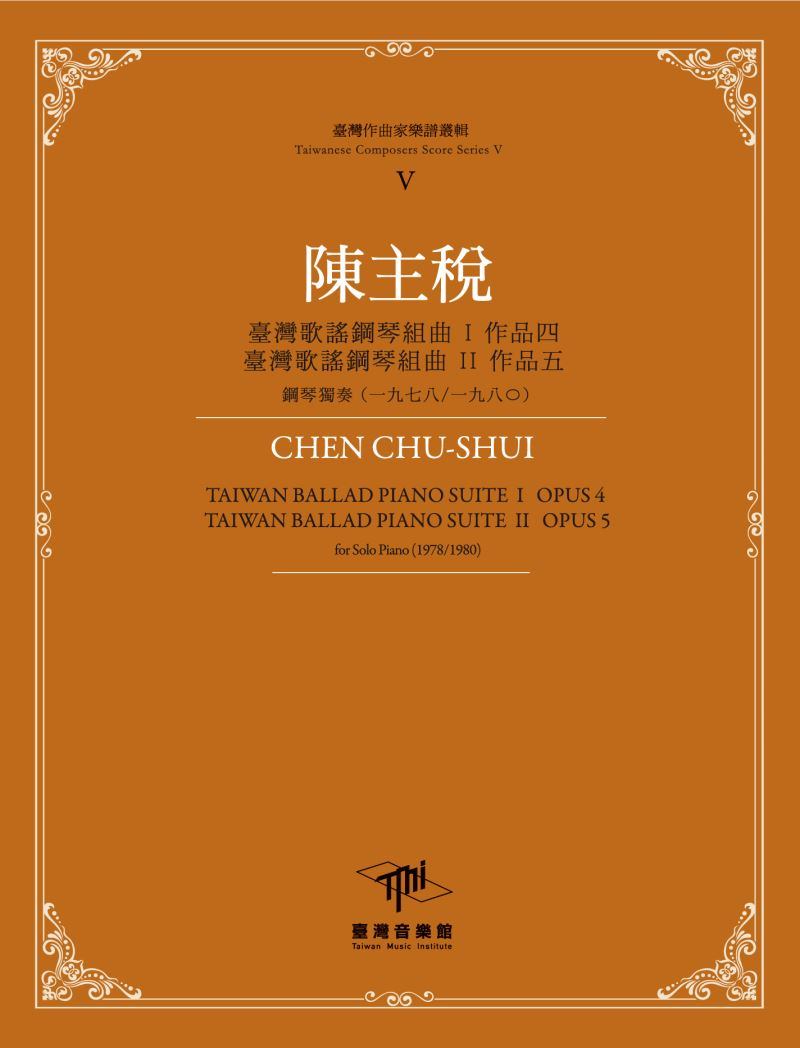 臺灣作曲家樂譜叢輯V  陳主稅-臺灣歌謠鋼琴組曲I、II
