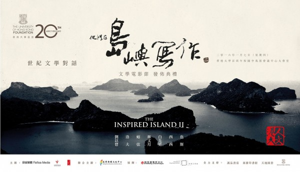 Poets, writers to attend film premiere in HK