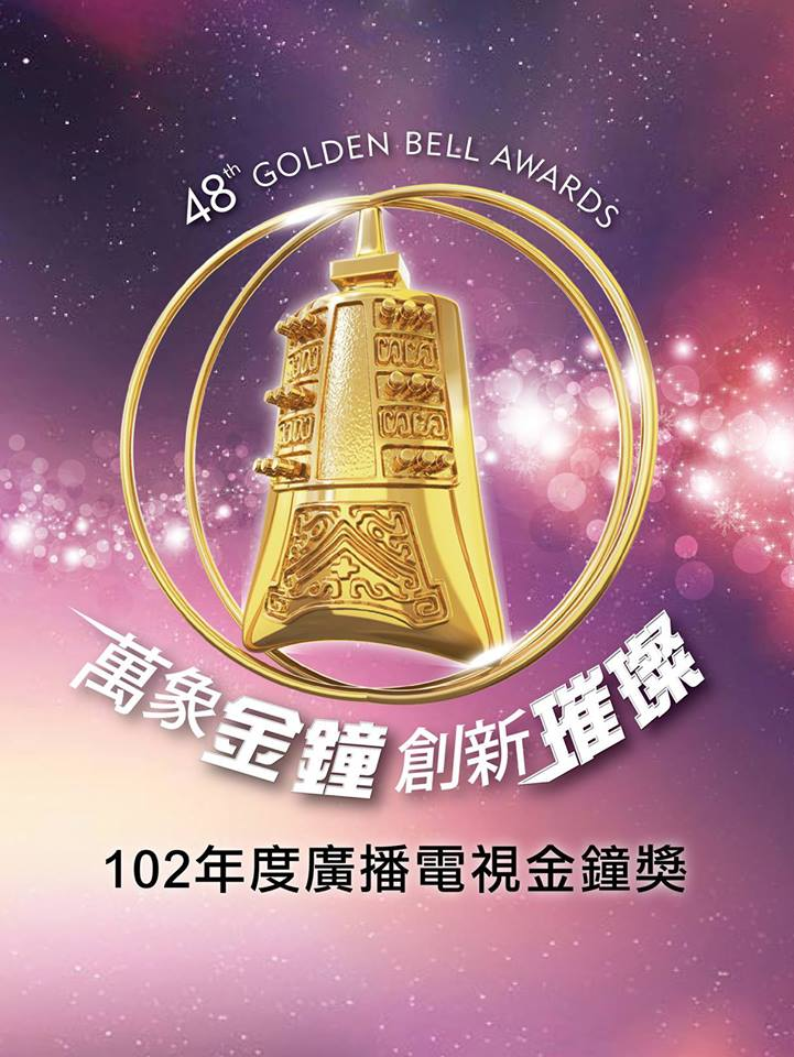 Round-up of the 2013 Golden Bell Awards
