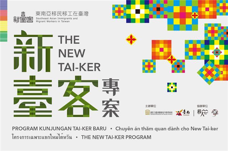 THE NEW TAI-KER PROGRAM