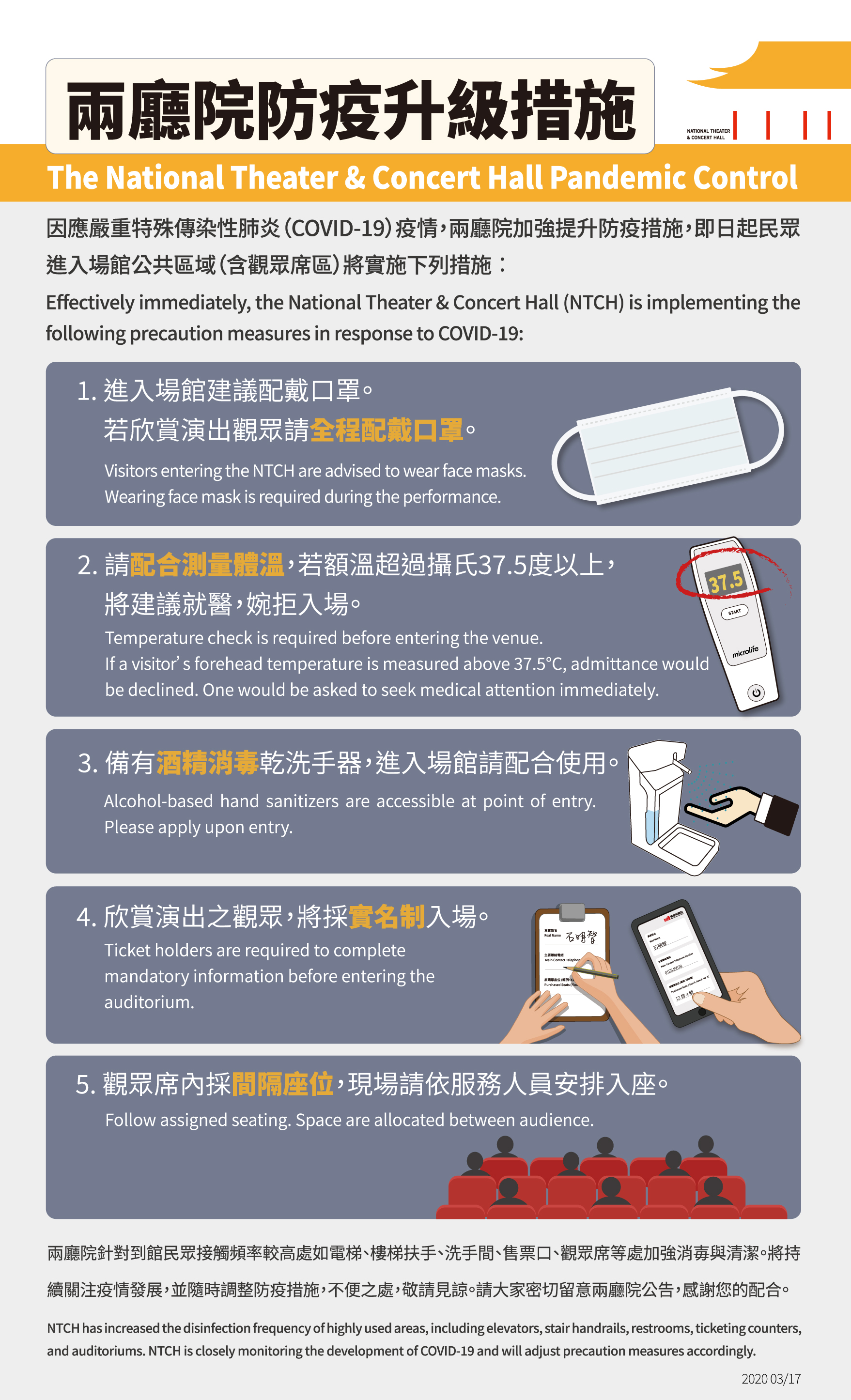 COVID-19 prevention guide for performances, exhibitions in Taiwan
